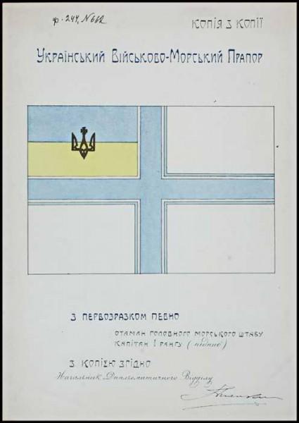 Ілюстративний додаток до наказу ч. 192/44 від 18 липня 1918 р., яким затверджувався ескіз Українського військово-морського прапора.