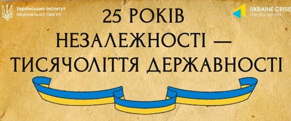 """Інфографіка """"25 років незалежності - тисячоліття державності"""""""