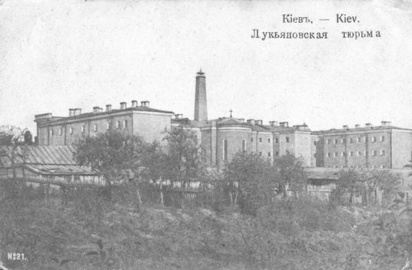 Лук'янівська в'язниця в Києві, де 9 лютого 1923 року підняли повстання холодноярські отамани. Фото 1900 р.