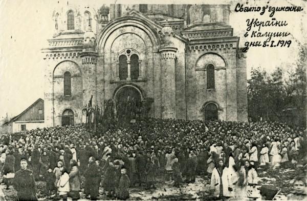 Святкування об'єднання українських земель у Калуші. 8 січня 1919 р.