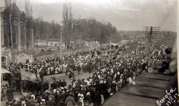 Українська маніфестація в Харкові. 23 квітня 1917 р.
