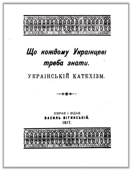 «Український катехізм», виданий 1917 року членом Української чорноморської громади Василем Вітинським у севастопольській типографії «Енергія»
