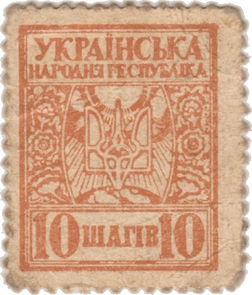 Розмінні грошові марки номіналом 10 шагів, що перебували в обігу на території УНР у 1918-1919 р. Папір для марок використовували грубий, зручніший для тривалого вжитку