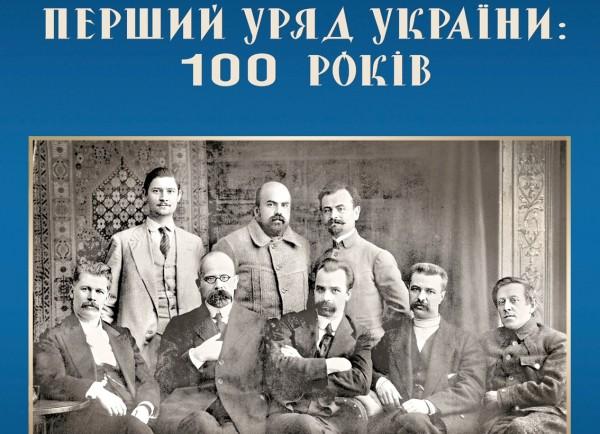 """Виставка """"Перший Уряд України: 100 років"""""""