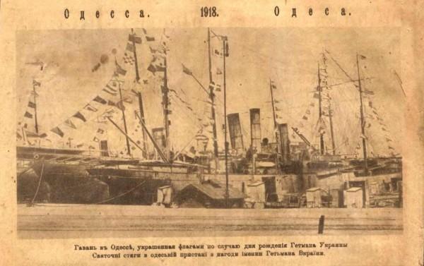 Святково прикрашені кораблі в Одеській гавані на честь дня народження гетьмана України Павла Скоропадського. 1918 р.