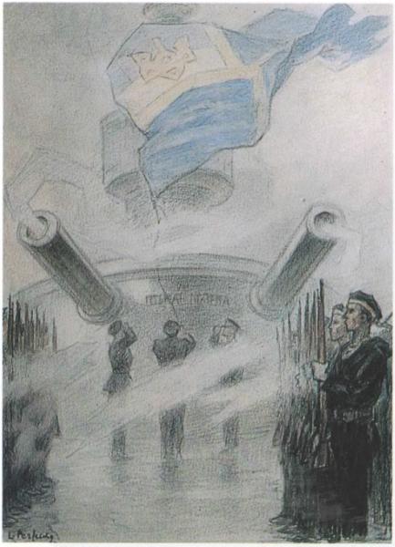 «Піднесення українського прапора на Чорноморському флоті, 29 квітня 1918 р»  Художник Леонід Перфецький (1901-1977)
