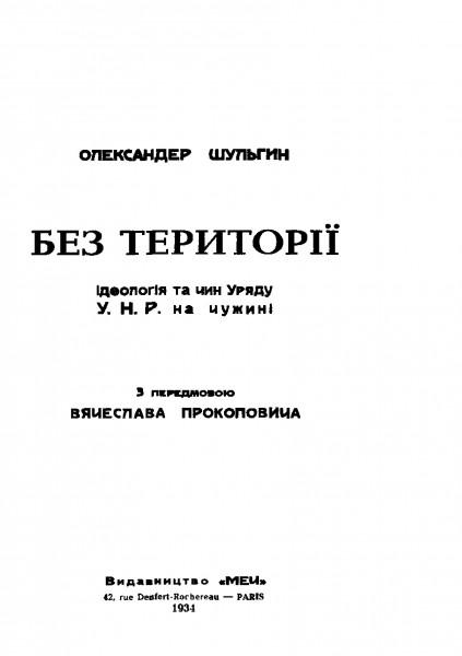 """Праця Олександра Шульгина """"Без території…"""". 1934 р."""