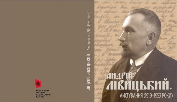 Андрій Лівицький. Листування (1919–1953 роки)