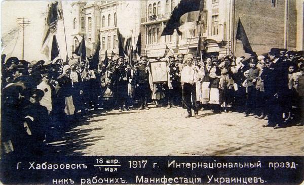 Маніфестація українців у Хабаровську. 1 травня 1917 р.