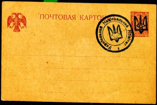 Поштівки із зображенням Тризуба, що використовувала українська еміграція