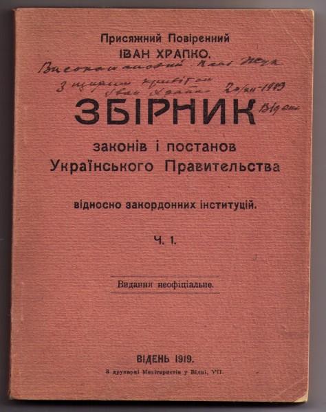 Збірник законів і постанов українського уряду щодо  закордонних інституцій. 1919 р.