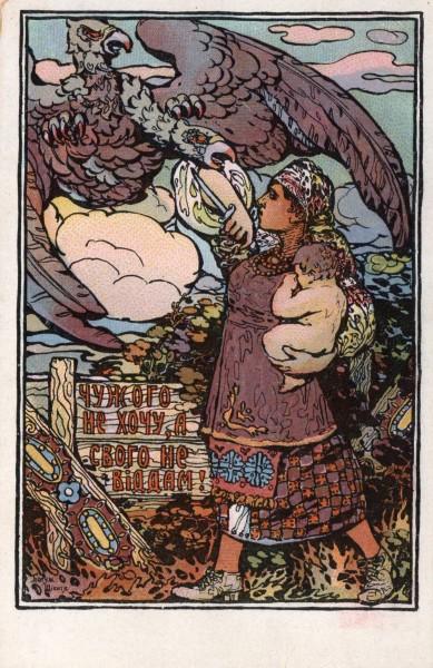 Листівка «Чужого не хочу, а свого не віддам». 1917 р.