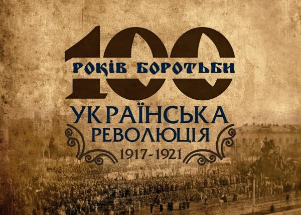 """Логотип """"100 років революції. 100 років боротьби"""""""