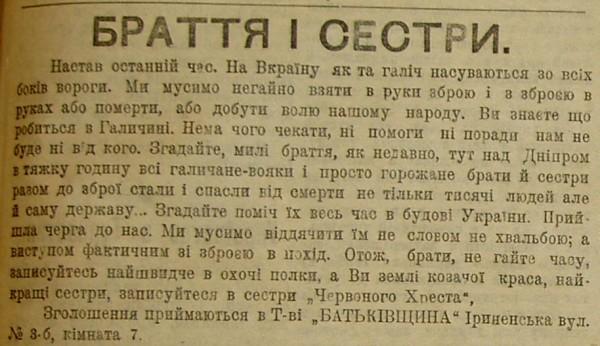 """Стаття в газеті """"Нова Рада"""" із закликом записуватися добровольцями для збройної допомоги галичанам. 9 листопада 1919 р."""